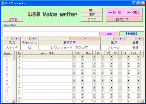 PU-2307用 USB Voice writer